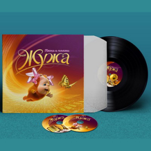 Жужа - Песни и пляски LP+2CD 2018 limited edition